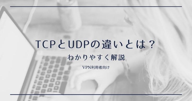TCPとUDPの違いとは?わかりやすく解説【VPN利用者向け】