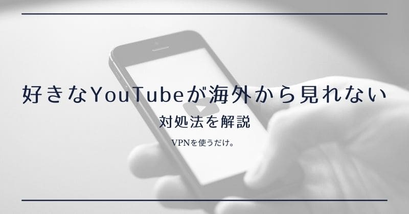 好きなYouTubeが海外からだと見れない時の対処法【見る方法を解説】