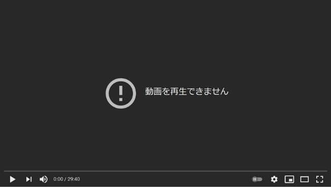 YouTubeには海外からだと見れないチャンネルがある4