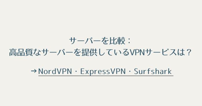 おすすめのVPNサービス:サーバーの比較