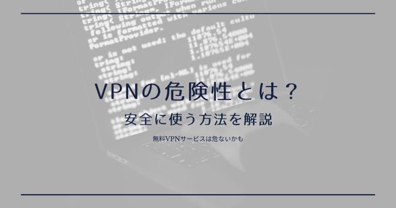 VPNの危険性とは?